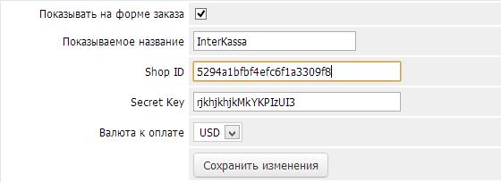 interkassa1