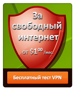 Web-Leader.net VPN